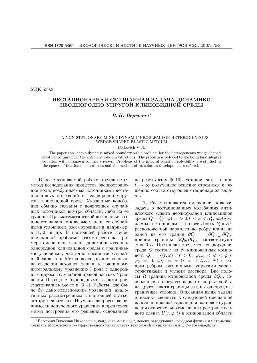 Марчук Г.И., Алоян А.Е., Арутюнян В.О. Сопряженные уравнения и трансграничный перенос примесей