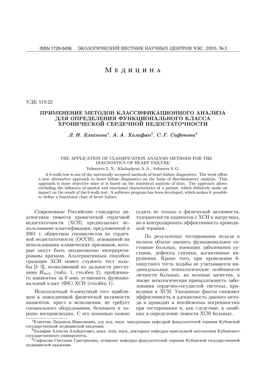 Краснова Н.В. Международные транспортные коридоры: роль в современной России