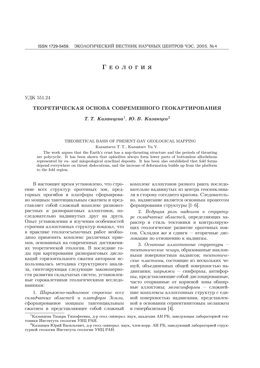Казанцев Ю.В., Казанцева Т.Т. О природе термальных явлений