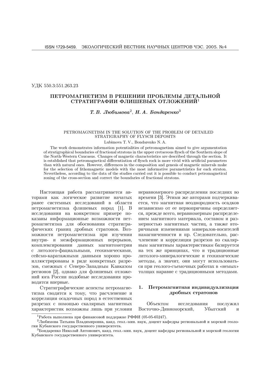 Попков В.И. О сейсмотектонической природе кольцевых морфоструктур центрального типа