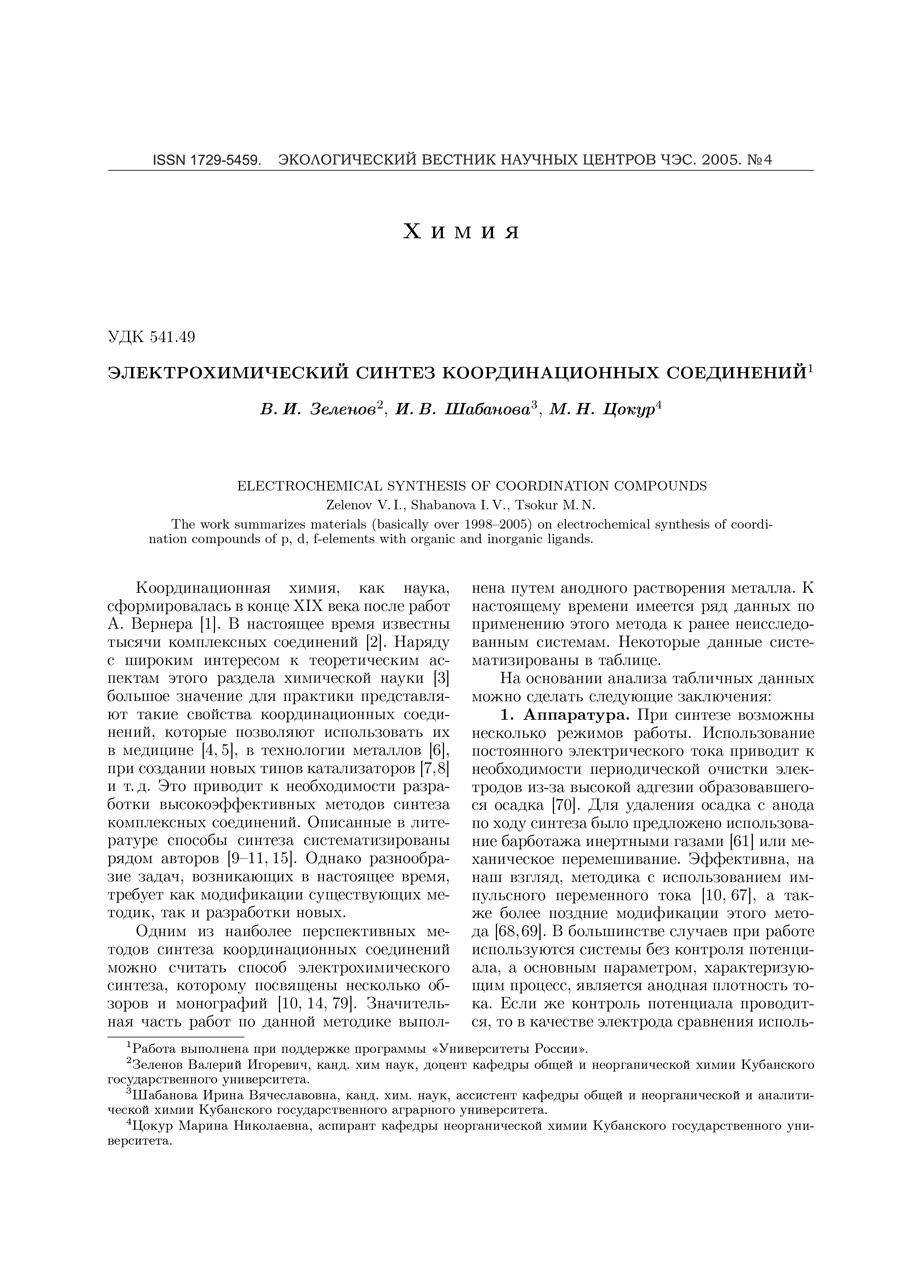 Елисеева Л.Н., Халафян А.А., Сафонова С.Г. Применение методов классификационного анализа для определения функционального класса хронической сердечной недостаточности