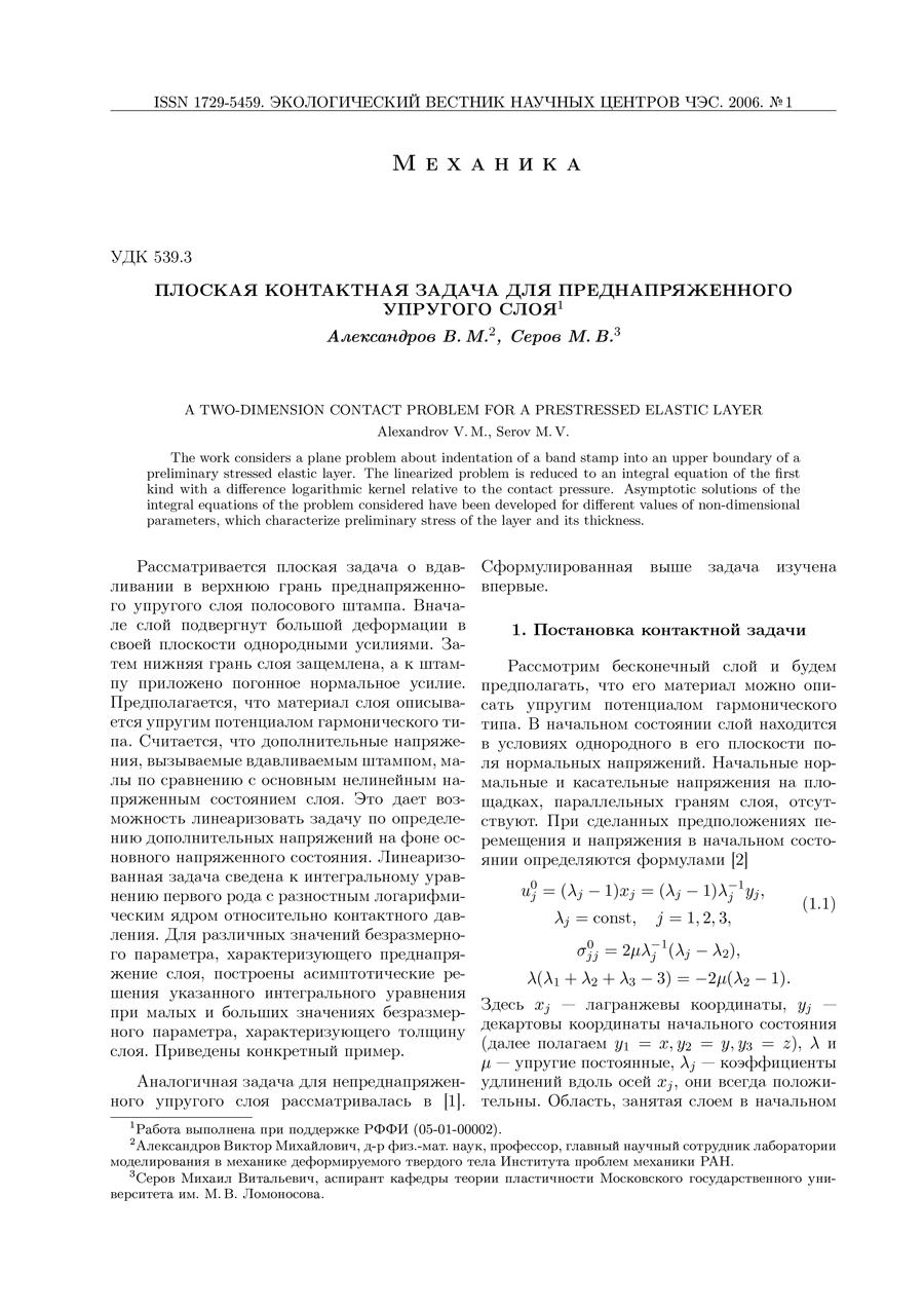 Калинчук В.В., Белянкова Т.И., Лыжов В.А. К проблеме моделирования динамических процессов в нефтегазотрубопроводах
