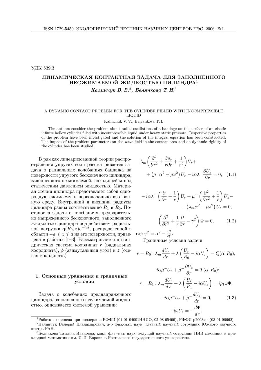 Погорелов А.В., Бойко Е.С., Брусило В.А. Речной бассейн как объект геоинформационного моделирования