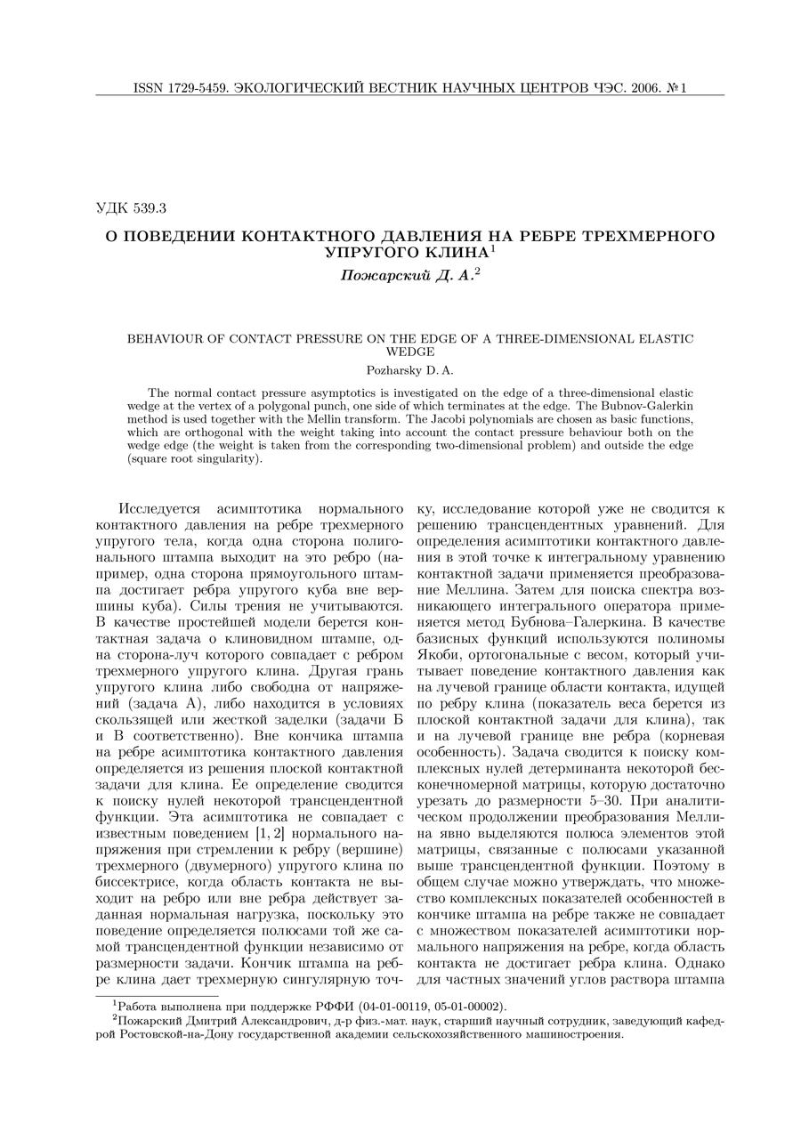 Семенчин Е.А., Кармазин В.Н., Калина Н.Н. О разрешимости некоторых обратных задач для уравнения атмосферной диффузии