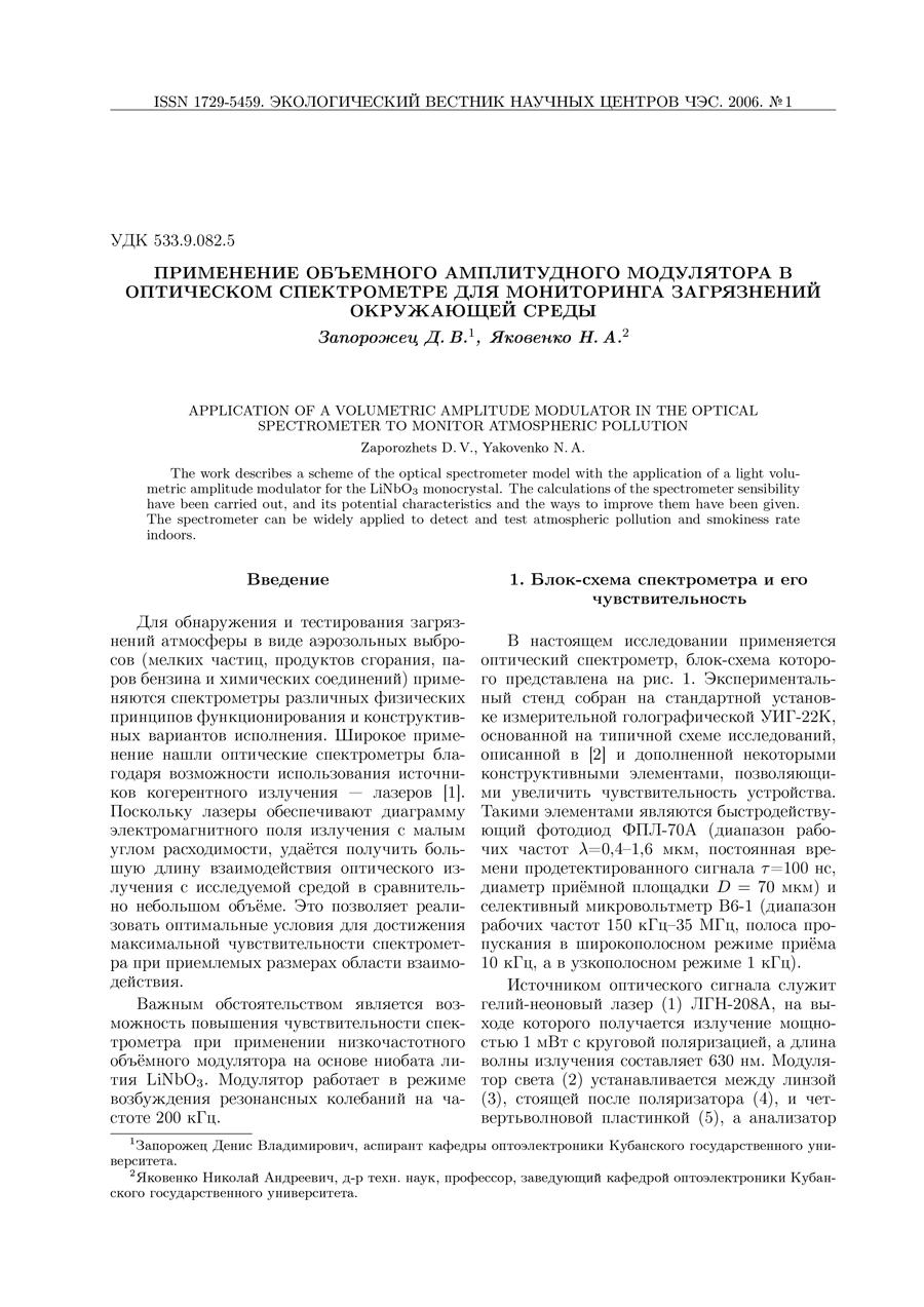 Щеглов С.Н. Метамерная изменчивость признаков листа в популяциях земляники лесной (Fragaria Vesca L.)