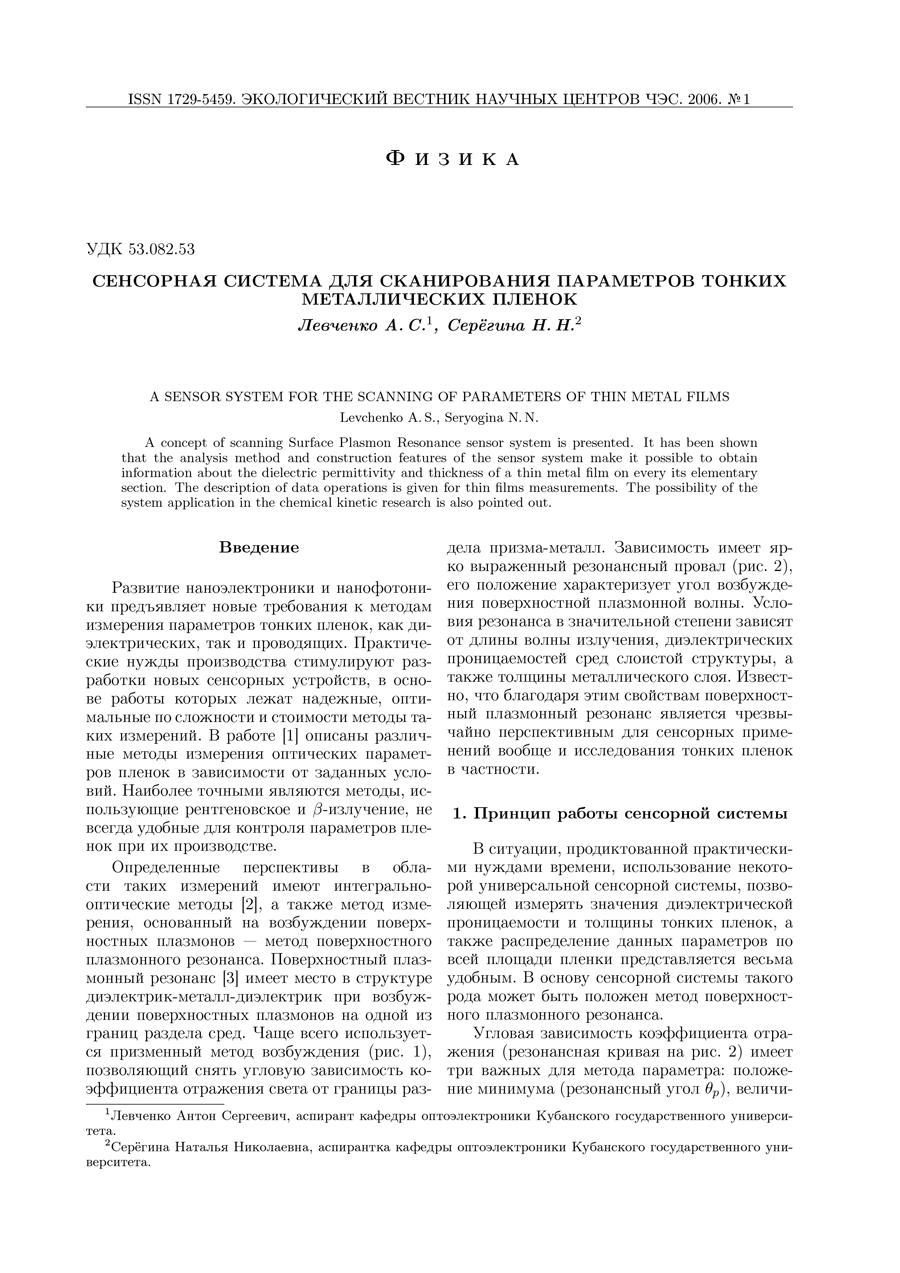 Александров В.М., Серов М.В. Плоская контактная задача для преднапряженного упругого слоя