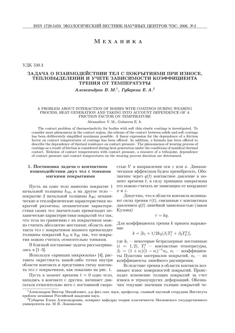 Богаченко С.Е., Устинов Ю.А. Некоторые особенности волновых процессов в цилиндрической оболочке с винтовой анизотропией