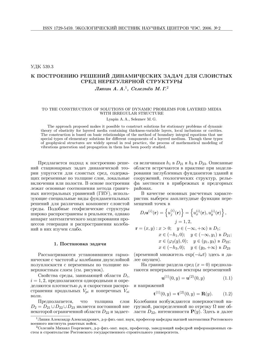 Пряхина О.Д., Смирнова А.В. Влияние жестких включений на волноводные свойства пакета упругих слоев