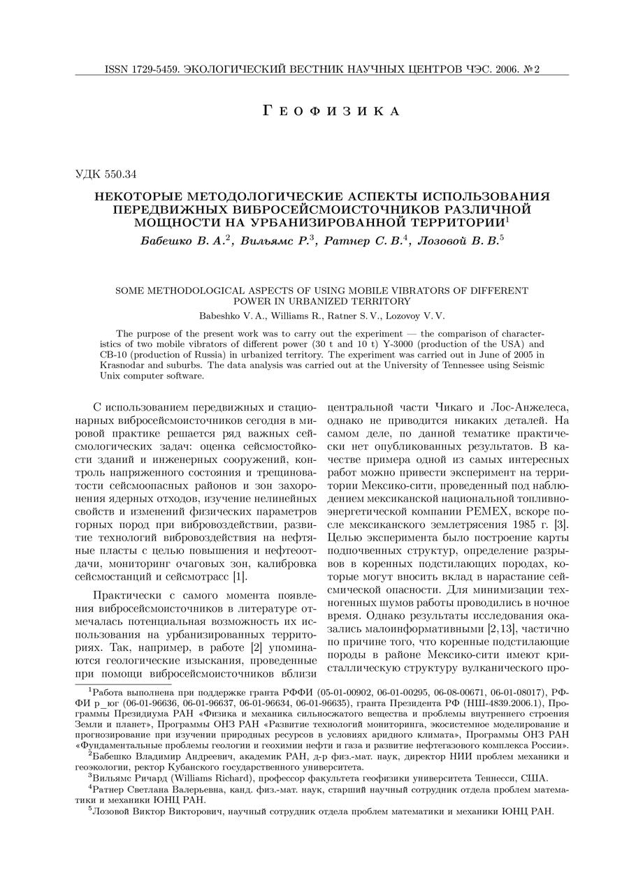 Левченко А.С., Серёгина Н.Н. Сенсорная система для сканирования параметров тонких металлических пленок