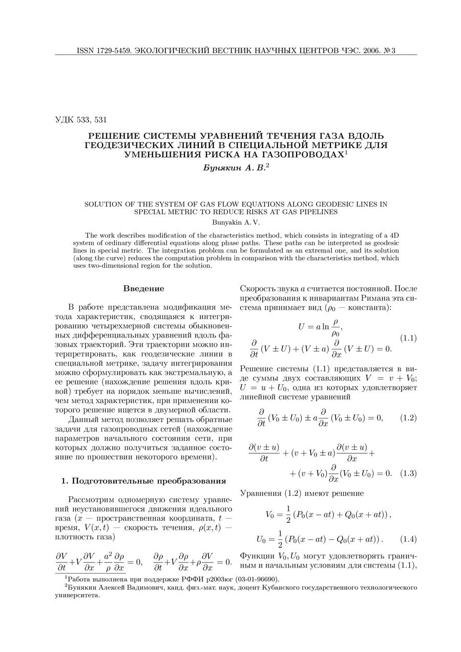 Ляпин А.А., Селезнев М.Г. К построению решений динамических задач для слоистых сред нерегулярной структуры
