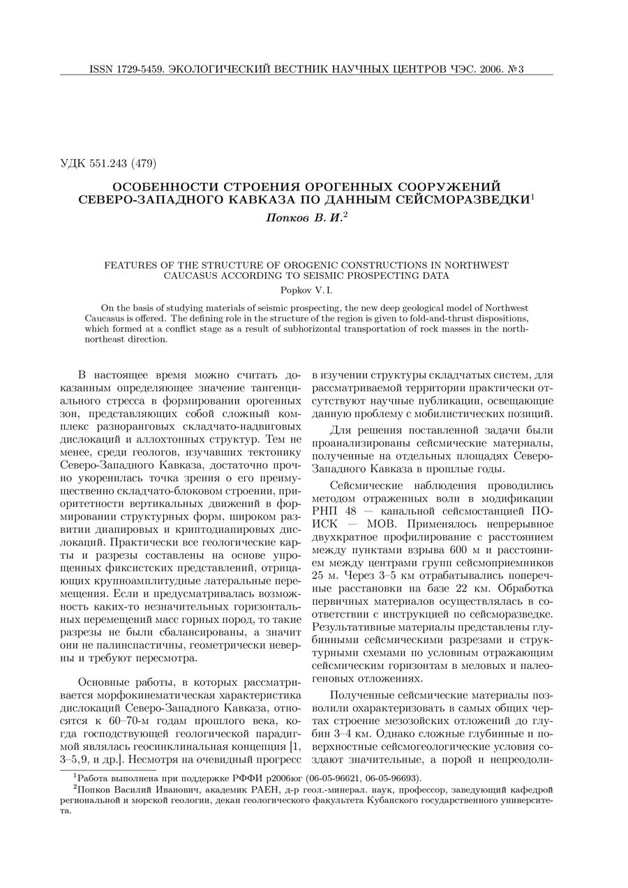 Яновский Ю.Г., Никитина Е.А. Квантово-механическое приближение в механике композитов