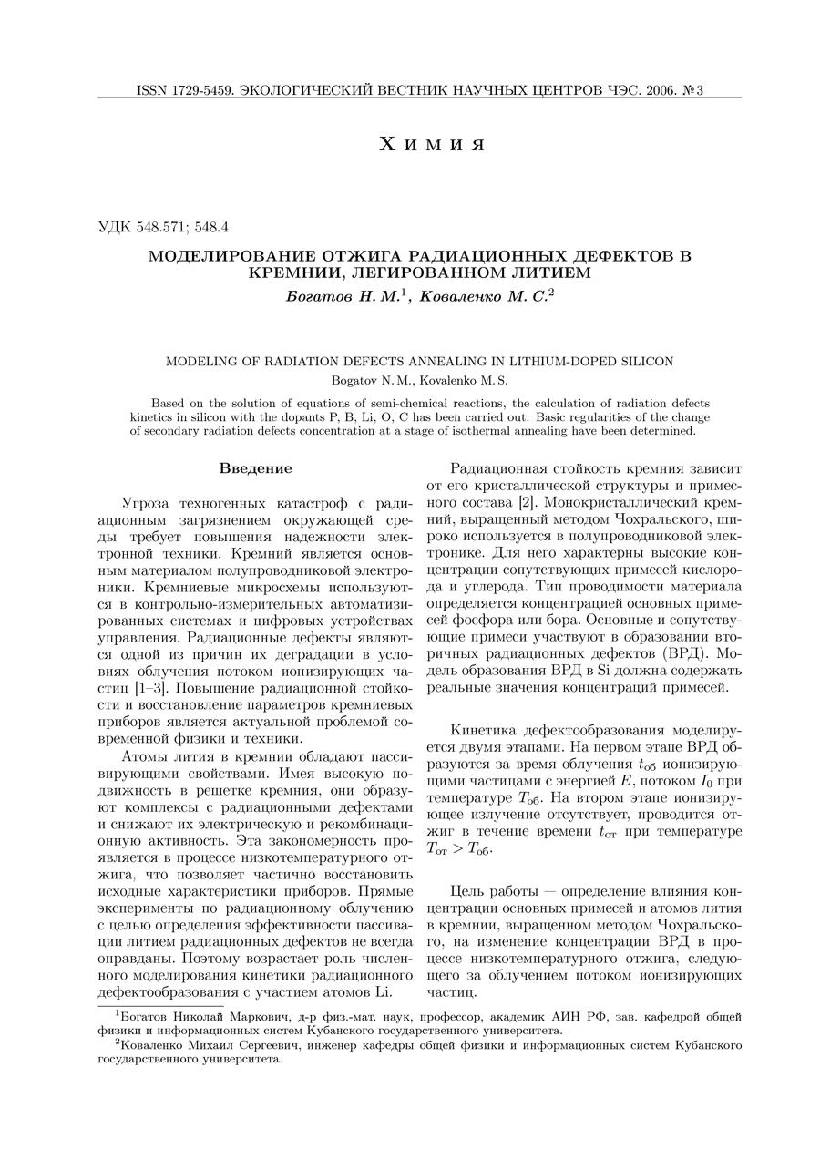 Темердашев З.А., Починок Т.Б., Штохова А.А., Киселева Ю.П. Каталитическое тест-определение марганца в водах