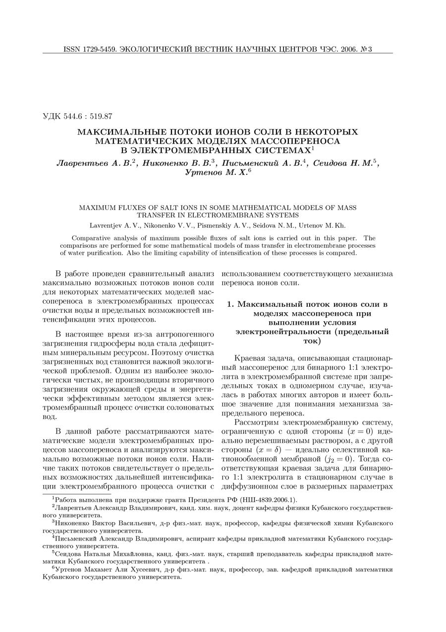 Бабешко В.А., Вильямс Р., Ратнер С.В., Лозовой В.В. Антиоксидантная активность как обобщающая характеристика качества пищевых продуктов