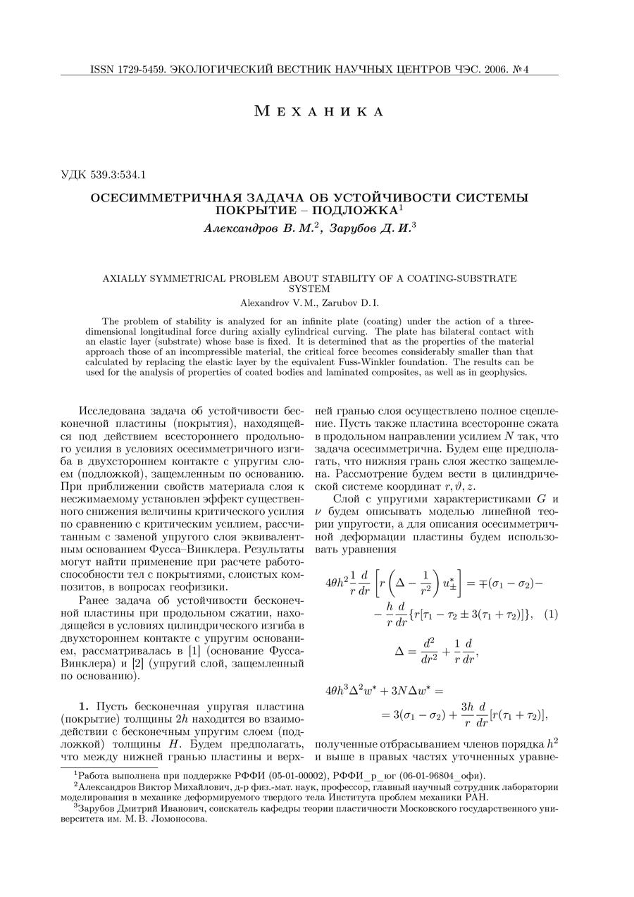 Наседкина А.А., Труфанов В.Н. Трехмерная конечно-элементная модель гидродинамического воздействия на многослойный угольный пласт с зоной флюидизации
