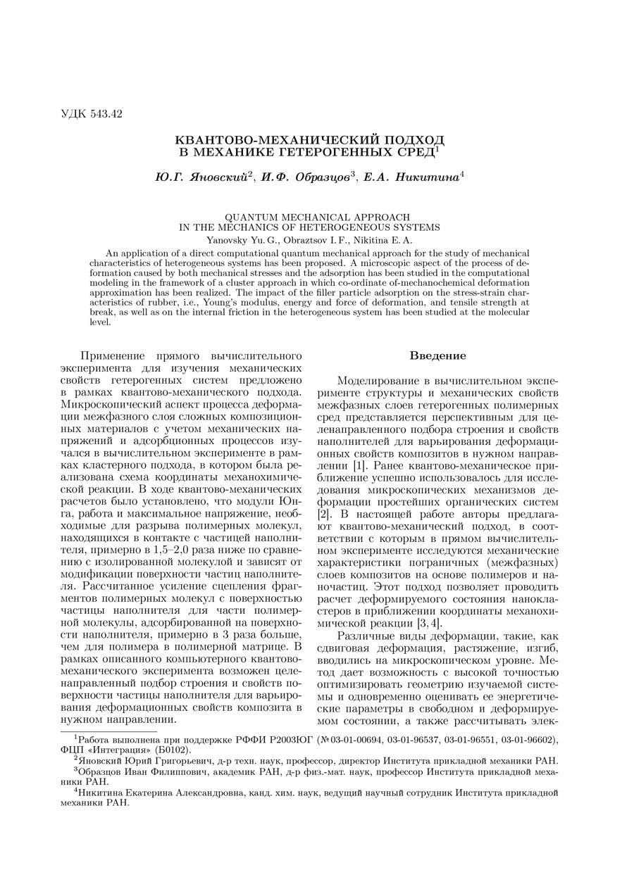 """Вильямс Р., Павлова А. В., Ратнер С.В. Исследование """"вирусов"""" вибропрочности при моделировании геологических структур"""