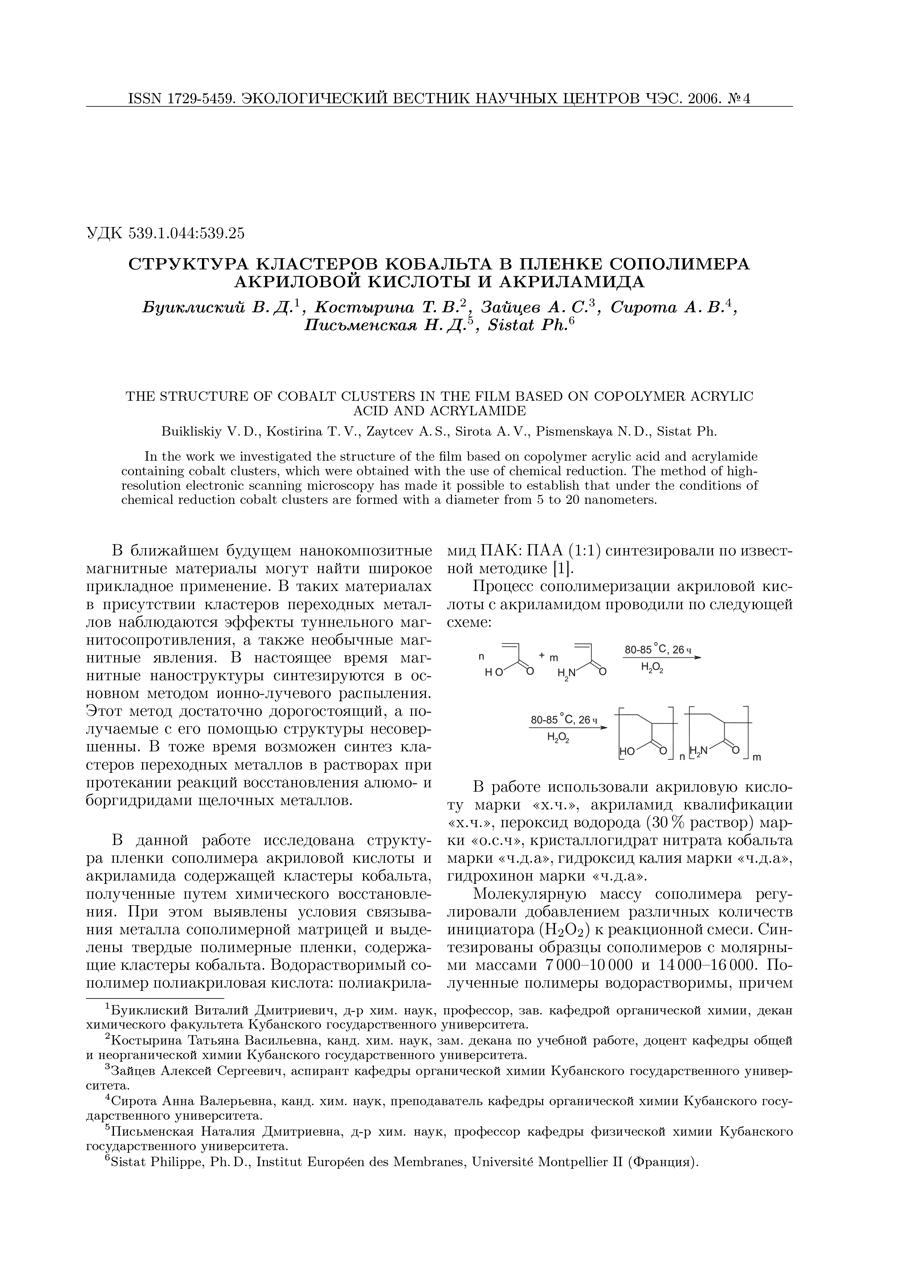 Лаврентьев А.В., Никоненко В.В., Письменский А.В., Сеидова Н.М., Уртенов М.Х. Максимальные потоки ионов соли в некоторых математических моделях массопереноса в электромембранных системах