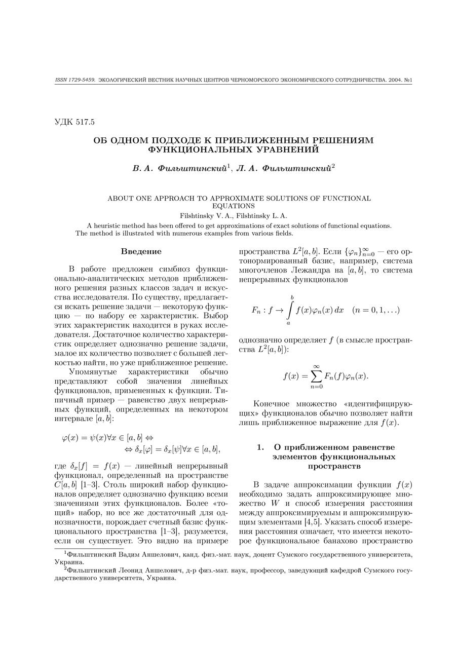Зарецкая М.В. Исследование влияния разнотипности подстилающих поверхностей на процесс массопереноса в слоисто-неоднородных средах