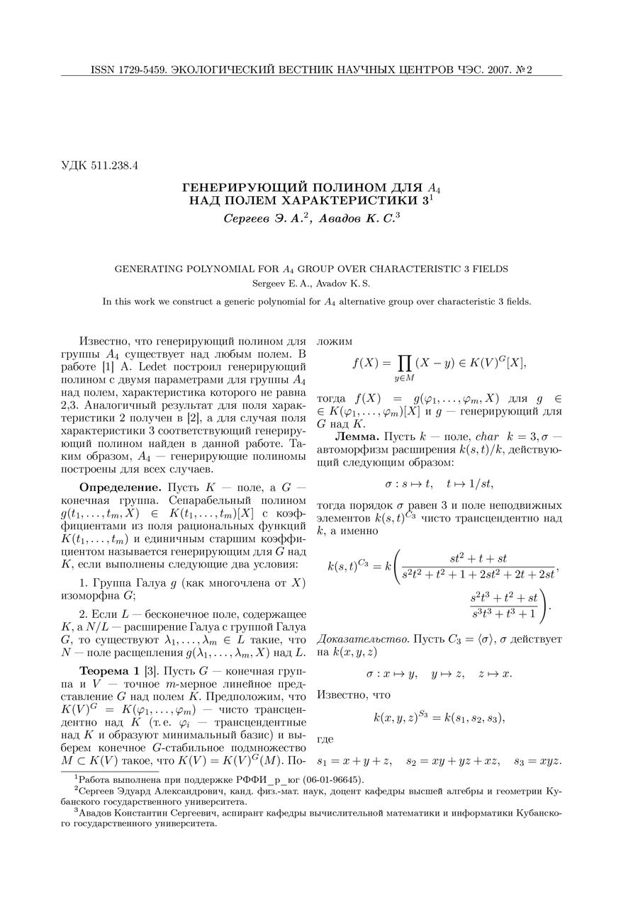 Костенко К.И., Синица С.Г. Классификация и свойства операций над объектами информационного пространства среды области знаний
