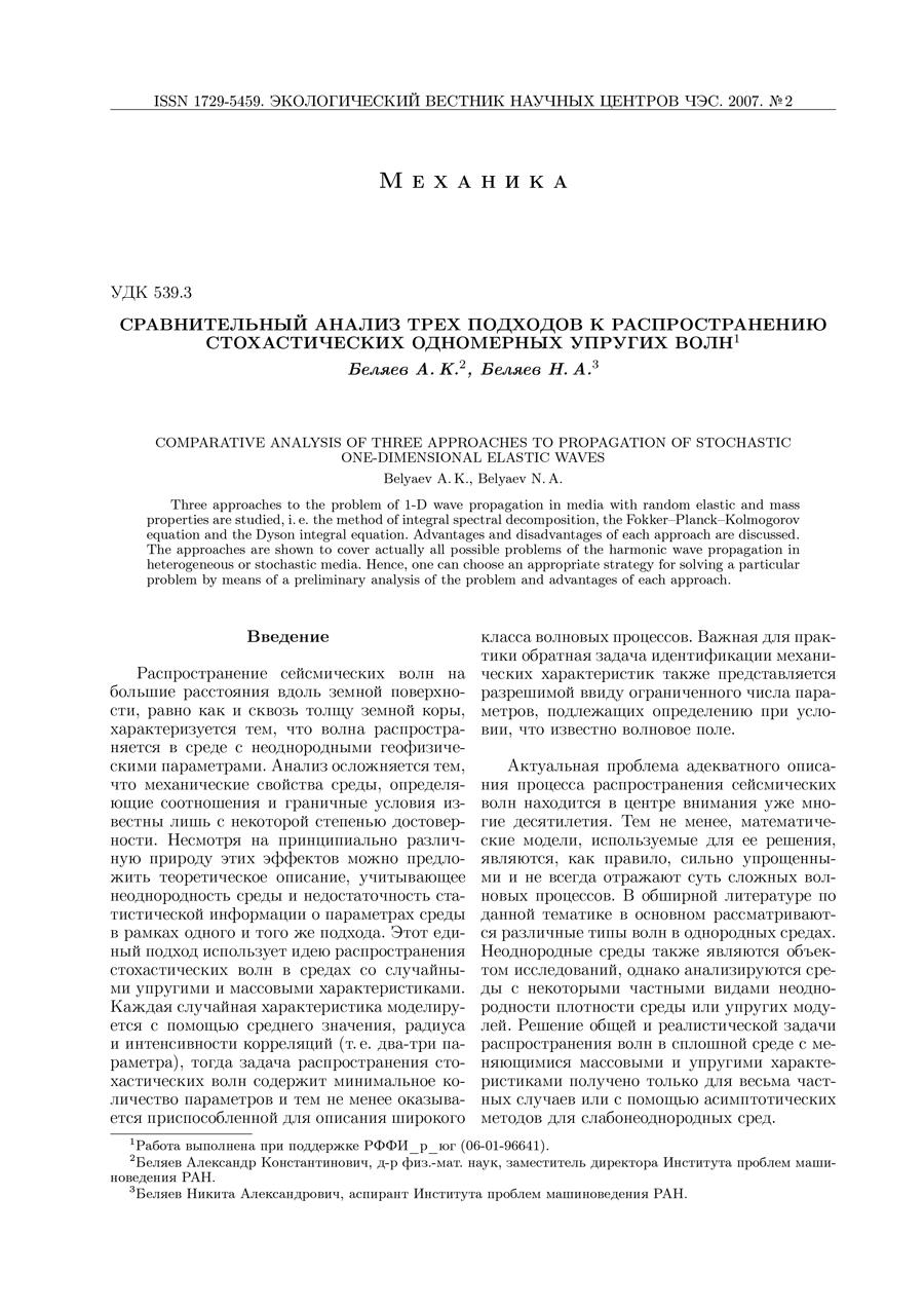 Белянкова Т.И., Анджикович И.Е., Калинчук В.В. О динамической жесткости неоднородного, заполненного идеальной жидкостью цилиндра