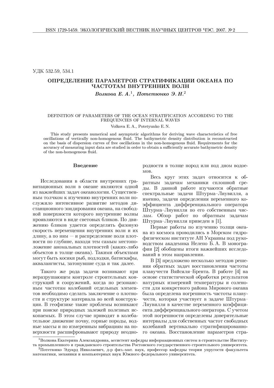Евдокимова О.В., Бабешко В.А., Федоренко А.Г., Бабешко О.М. О дифференциальном методе факторизации в сложных макро-, микро- и наноструктурах