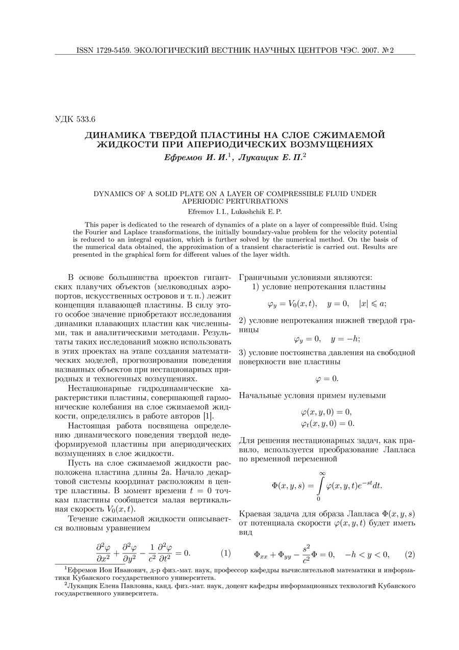 Никаноров А.М., Заволженский М.В., Трунов Н.М. Винтовые турбулентные течения в угловых областях