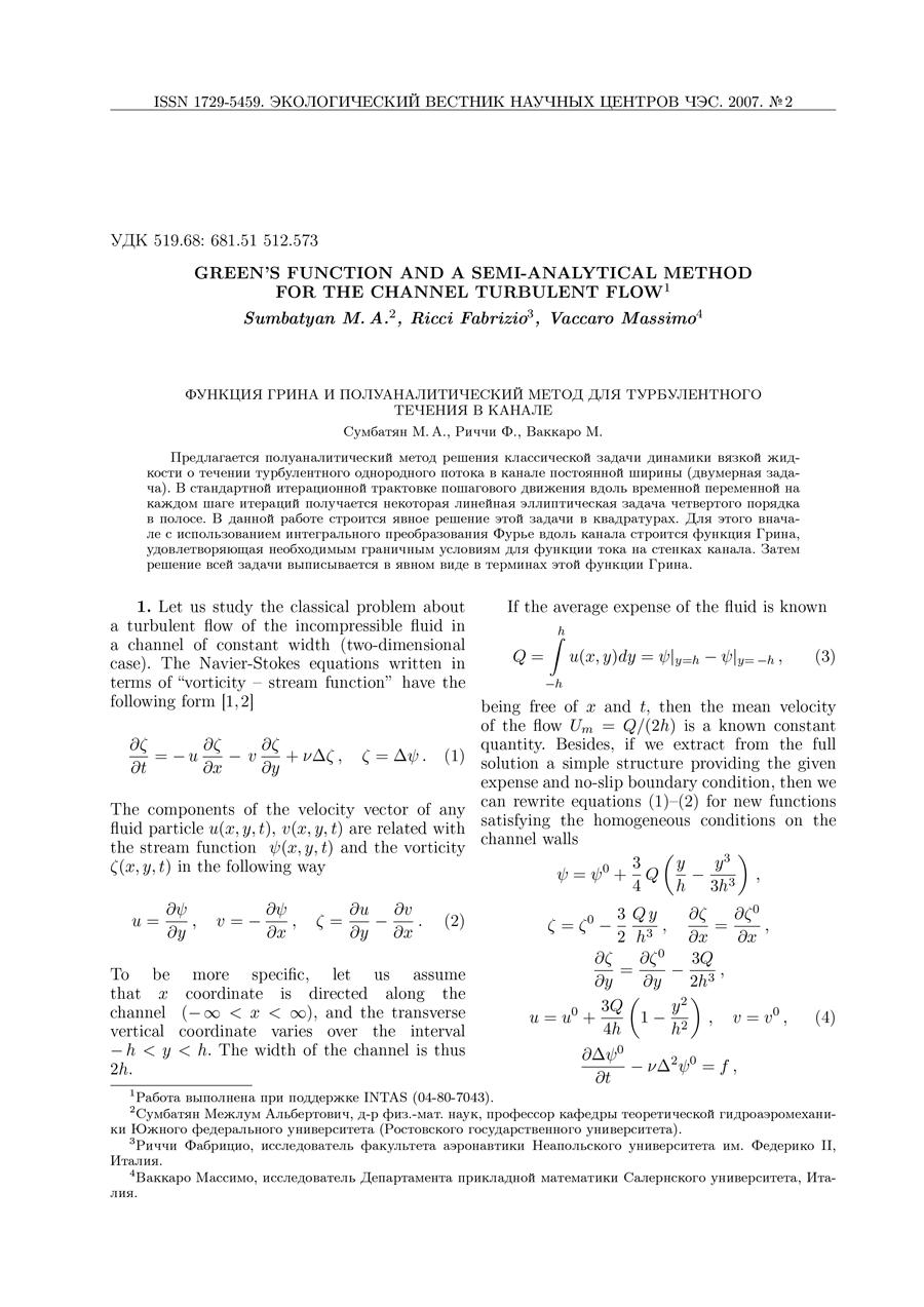 Сычев А.П. Влияние физико-механических свойств компонентов и параметров структуры матричных композитов на энергию упругого поля