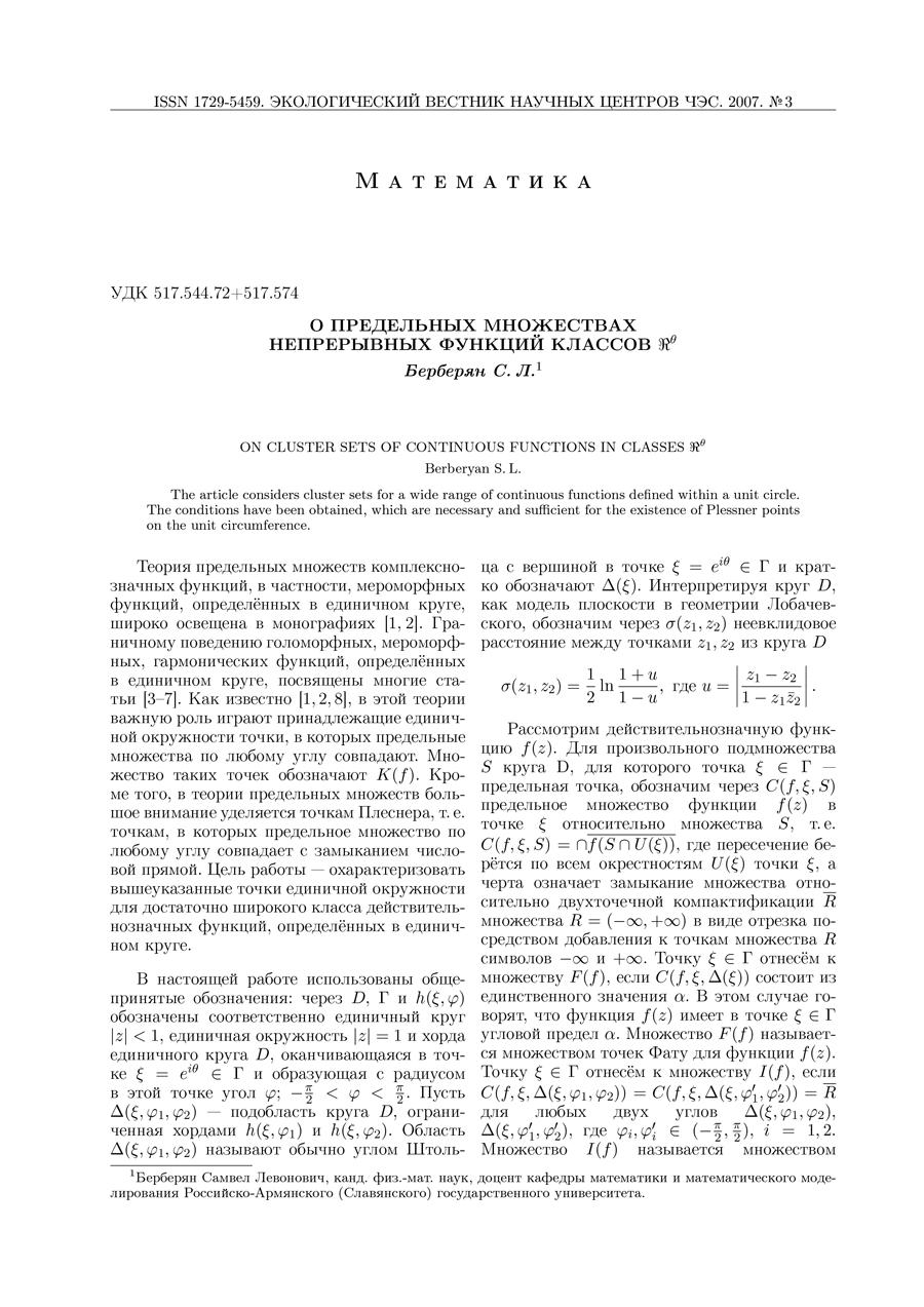 Фоменко С.И. Волновые поля, возбуждаемые поверхностными виброисточникими в пористых водонасыщенных средах