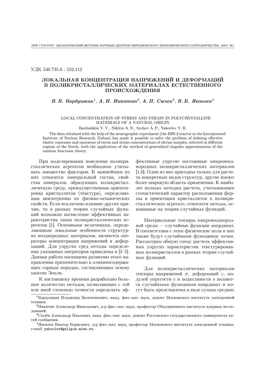 Ковалев В.А., Коваленко Е.В. Использование асимптотических моделей в задаче рассеяния акустических волн упругой цилиндрической оболочкой