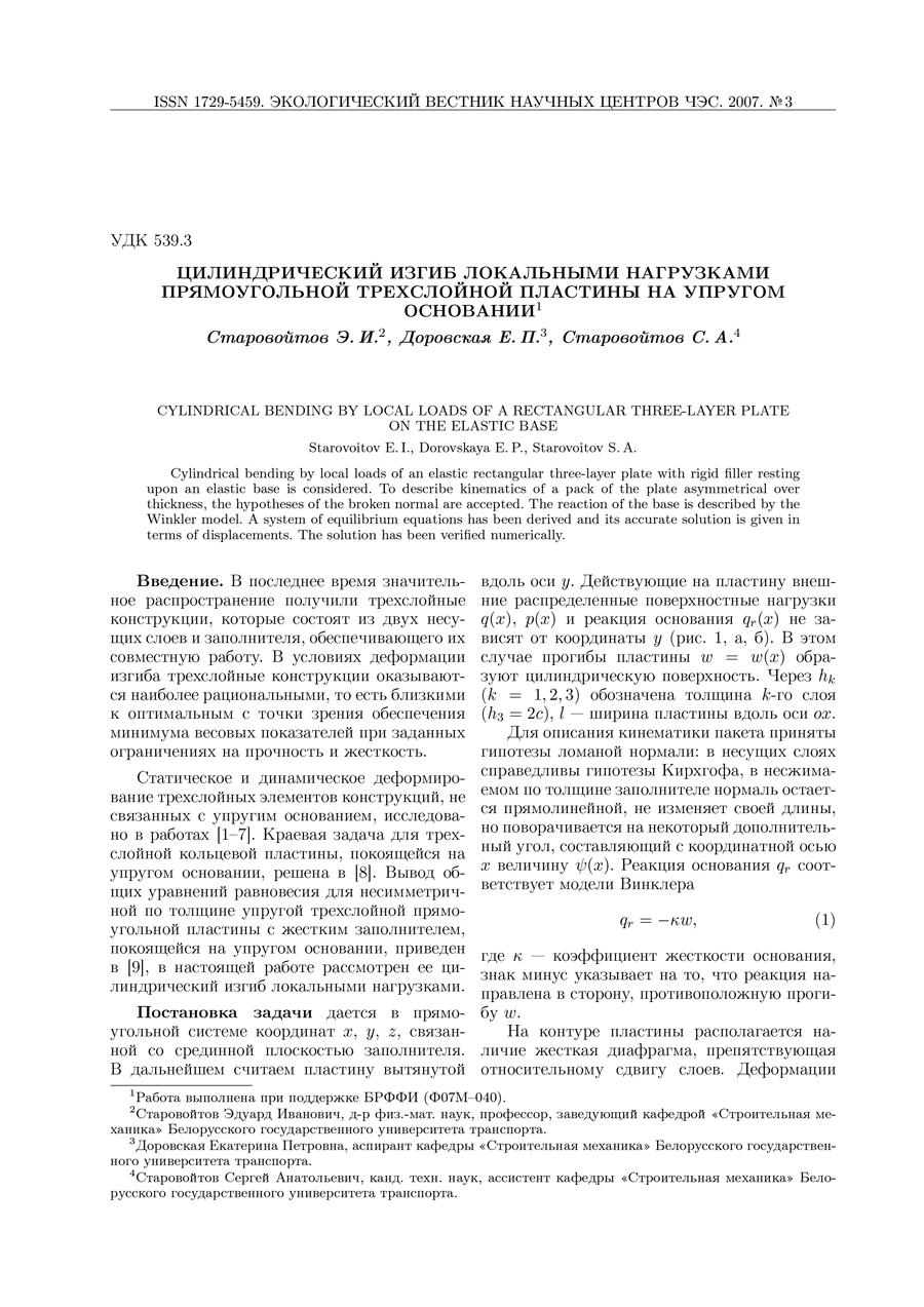 Сергеев Э.А., Авадов К.С. Генерирующий полином для A4 над полем характеристики 3