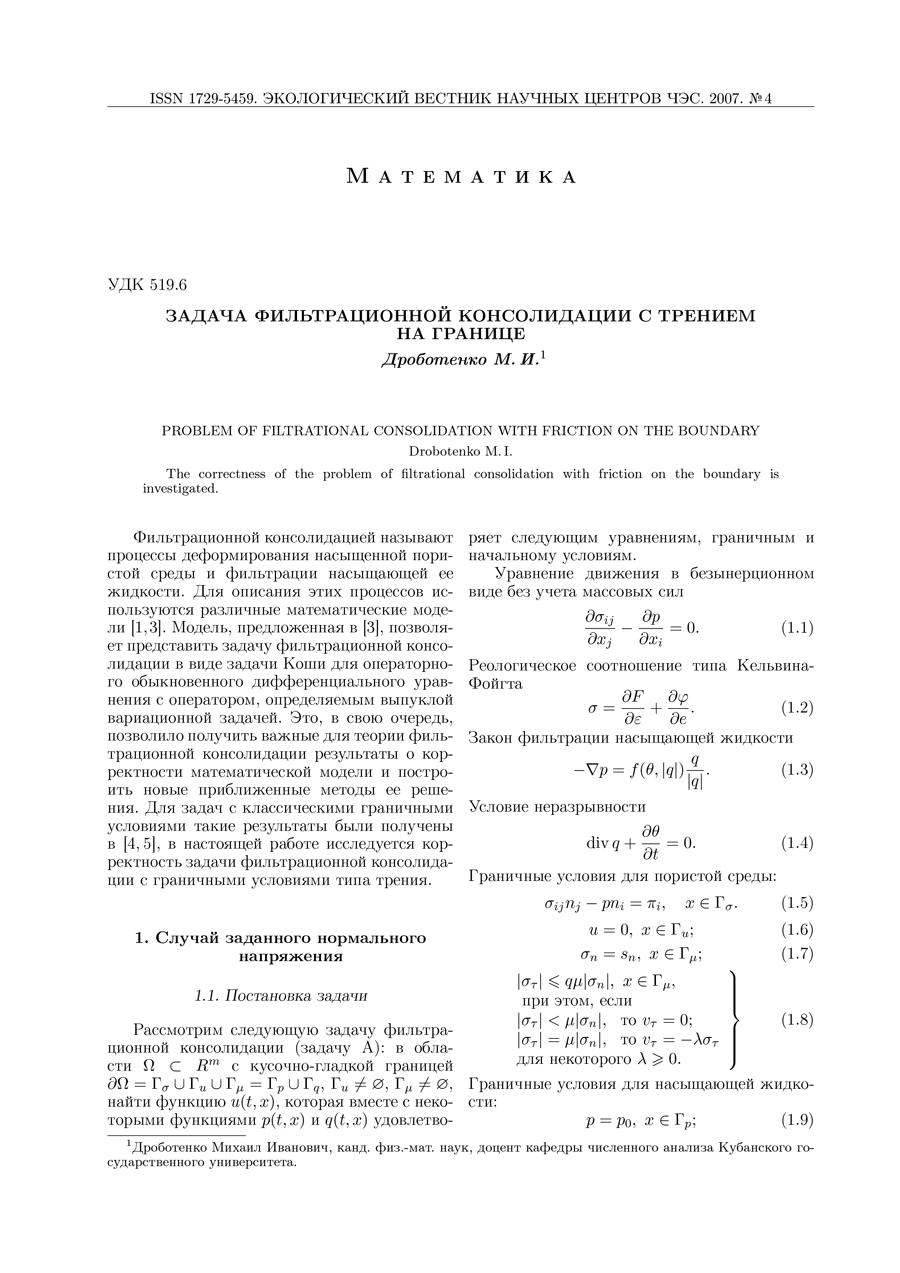 Еремеев В.А., Макарьев А.И. Об условиях термодинамического равновесия в задаче изгиба двухфазной пластинки