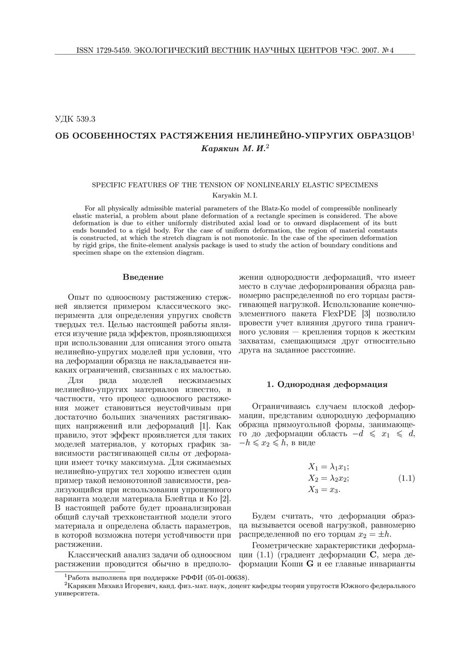 Аникина Т.А., Ватульян А.О. Акустические методы контроля регенерации костной ткани