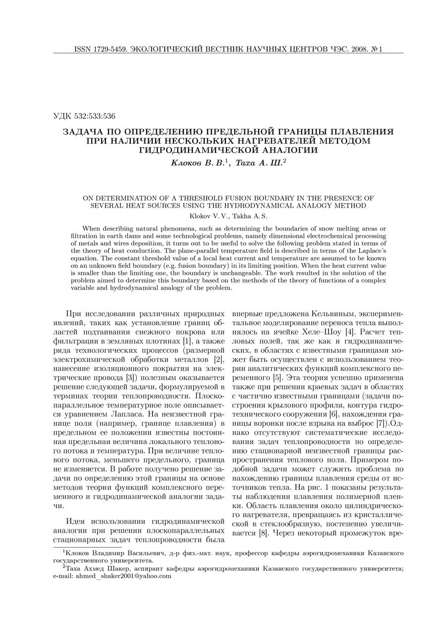 Дроботенко М.И. Задача фильтрационной консолидации с трением на границе