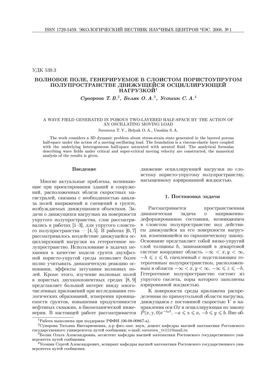 Александров В.М., Марк А.В. Движение бандажа и вкладыша с острыми и гладкими краями по границам вязкоупругих цилиндра и пространства с цилиндрической полостью