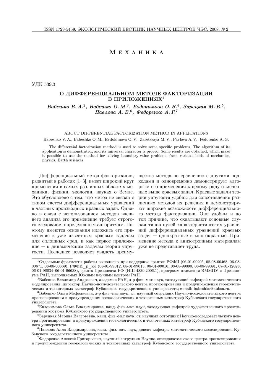 Скворцов Э.В., Суючева Д.Т. Взаимодействие батареи скважин с потоком подземных вод