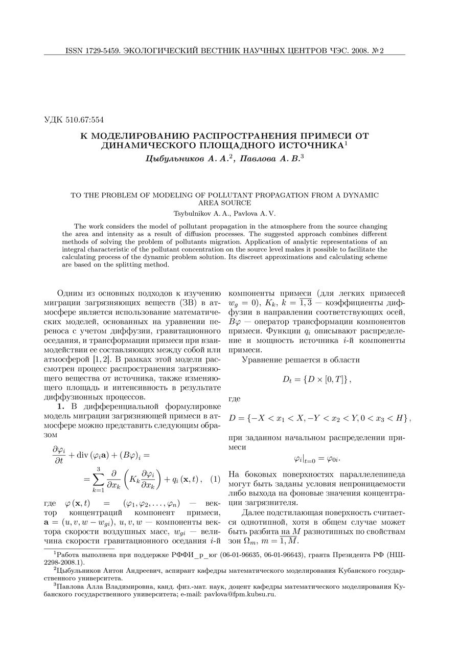 Ватульян А.О., Пономарева А.Д., Олифер Н.А. Идентификация модулей упругости и ее приложения к реконструкции свойств биологических тканей