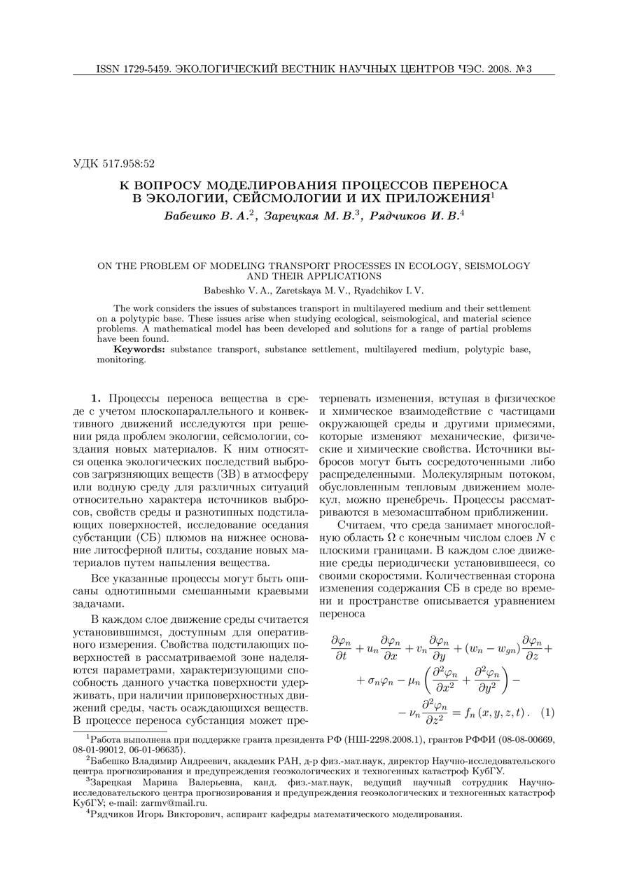 Колесников А.М. Равновесие горизонтальной эластичной трубы с тяжелой жидкостью
