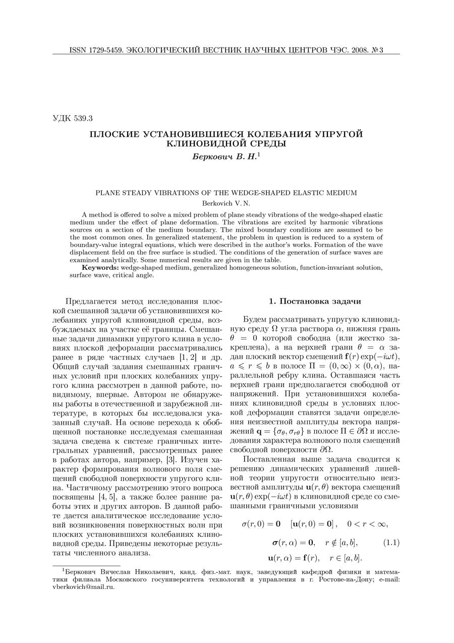 Суворова Т.В., Беляк О.А., Усошин С.А. Волновое поле, генерируемое в слоистом пористоупругом полупространстве движущейся осциллирующей нагрузкой