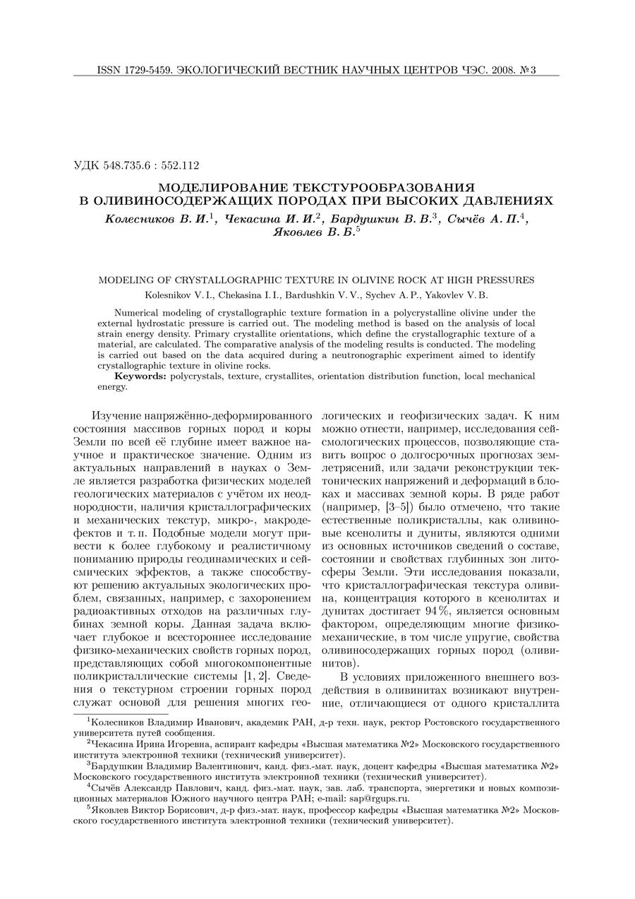 Бойченко А.П., Яковенко Н.А. Плазменные процессы в растительных экосистемах и их газоразрядно-фотографический мониторинг