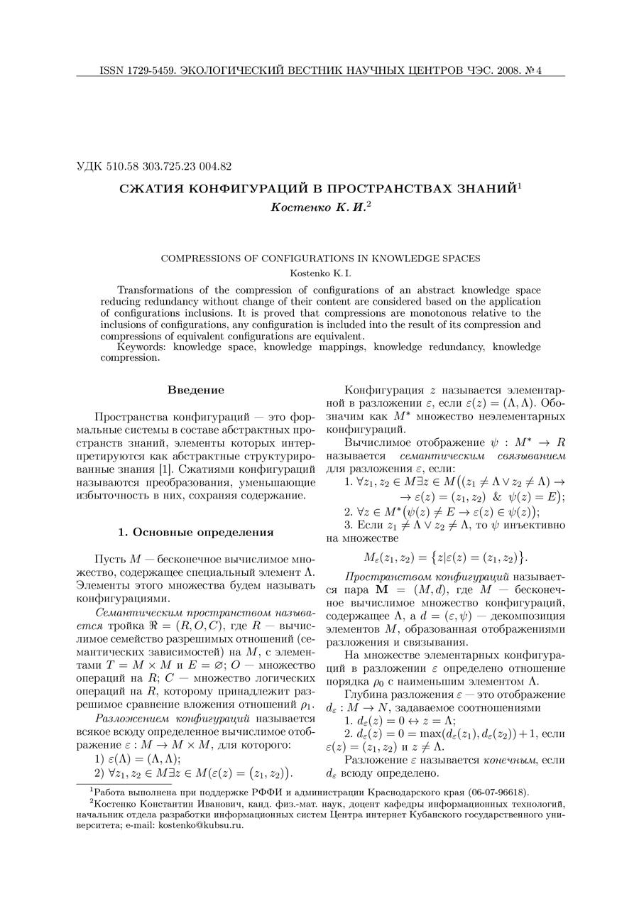 Цыбульников А.А., Павлова А.В. К моделированию распространения примеси от динамического площадного источника