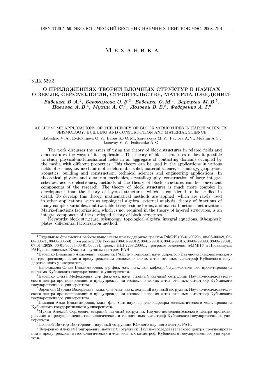 Богатов Н.М., Матвеякин М.П., Першин Н.В., Родоманов Р.Р. Определение времени захвата неравновесного поверхностного заряда в полупроводниковых структурах по спаду фотоэдс