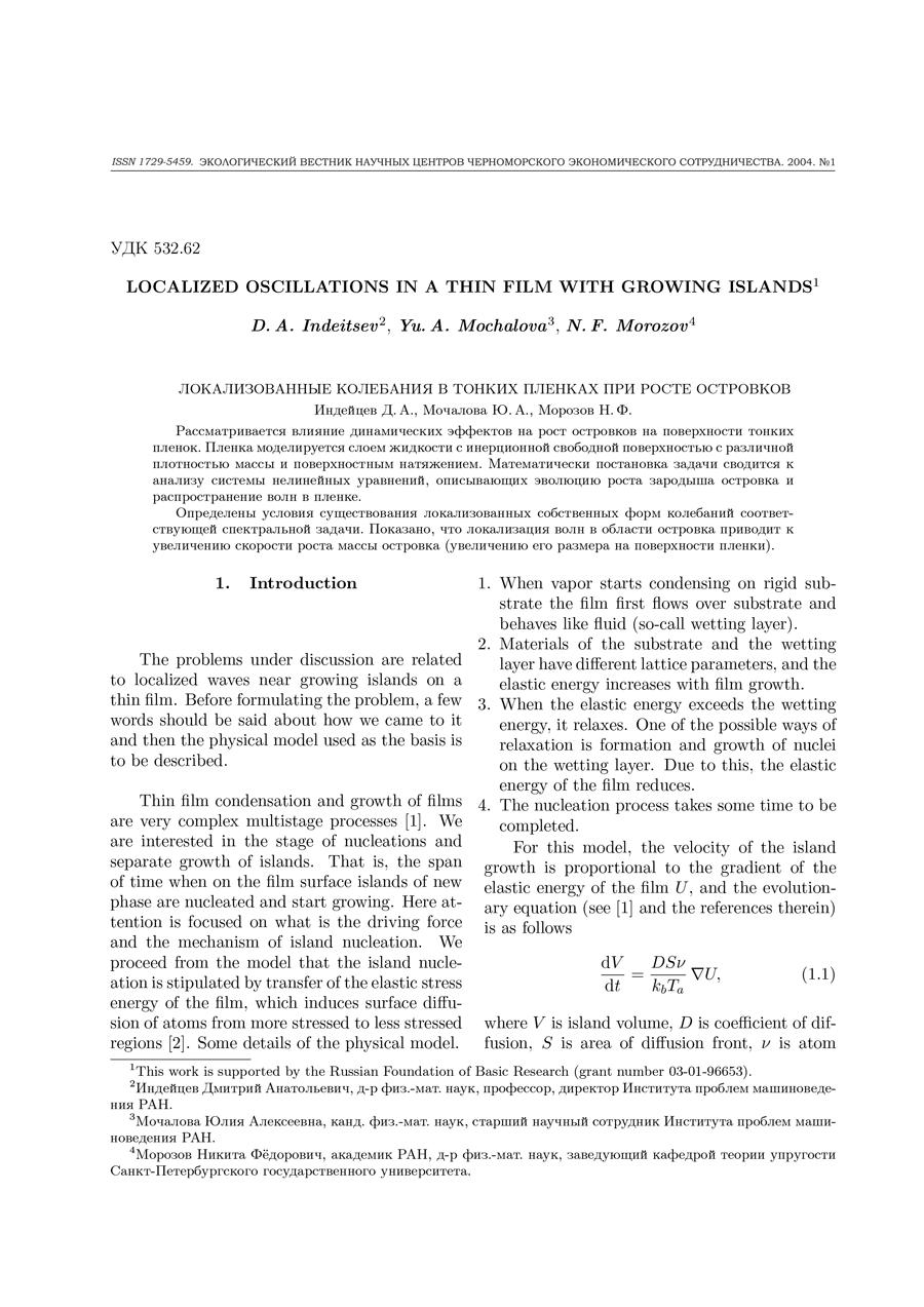 Яновский Ю.Г., Образцов И.Ф., Никитина Е.А. Квантово-механический подход в механике гетерогенных сред