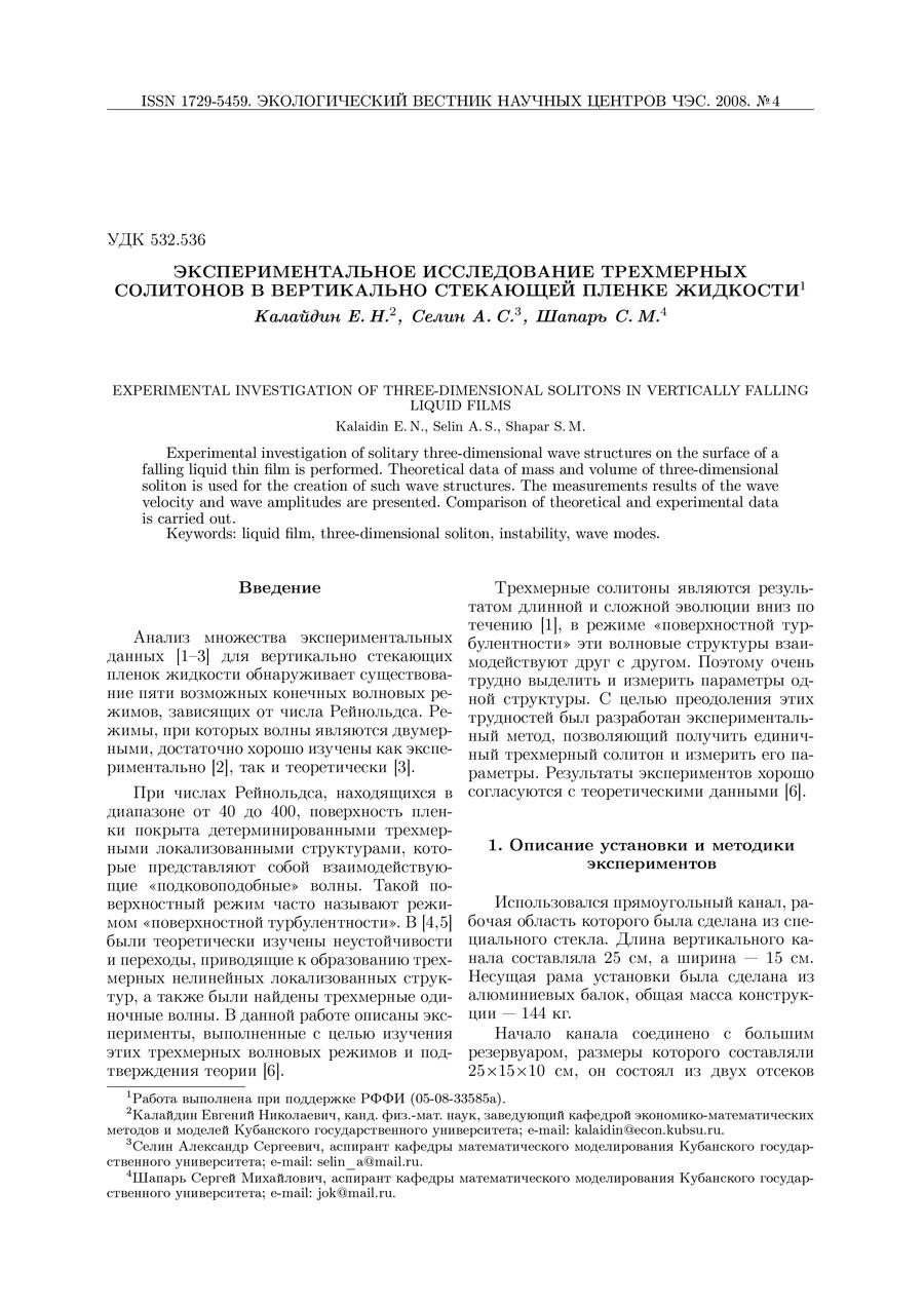 Бабешко В.А., Зарецкая М.В., Рядчиков И.В. К вопросу моделирования процессов переноса в экологии, сейсмологии и их приложения