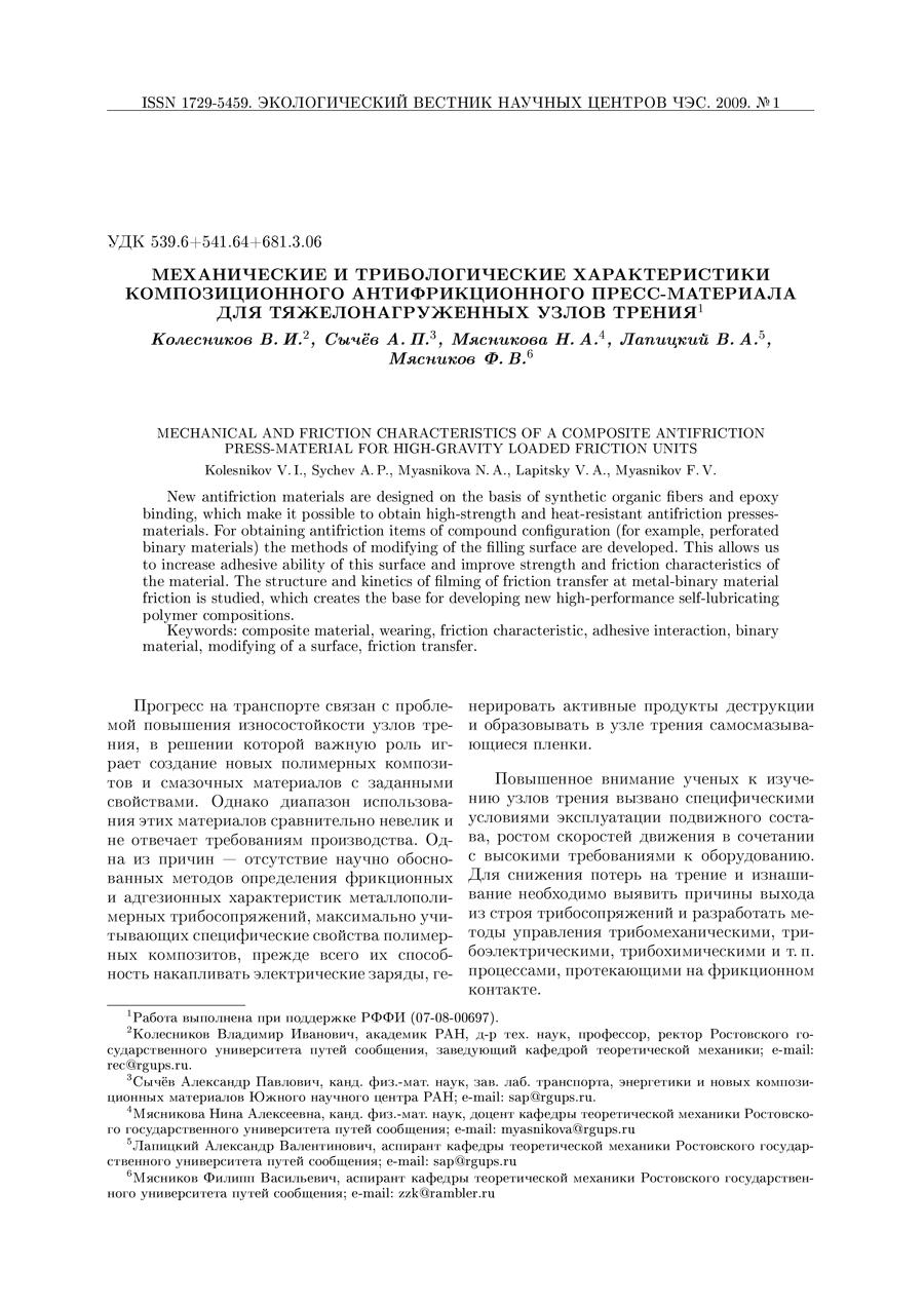 Костенко К.И. Сжатия конфигураций в пространствах знаний