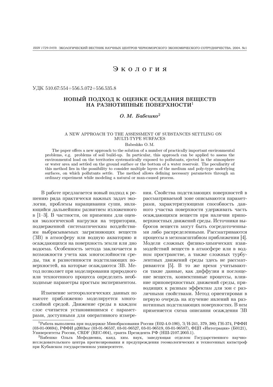 Фильштинский В.А., Фильштинский Л.А. Об одном подходе к приближенным решениям функциональных уравнений