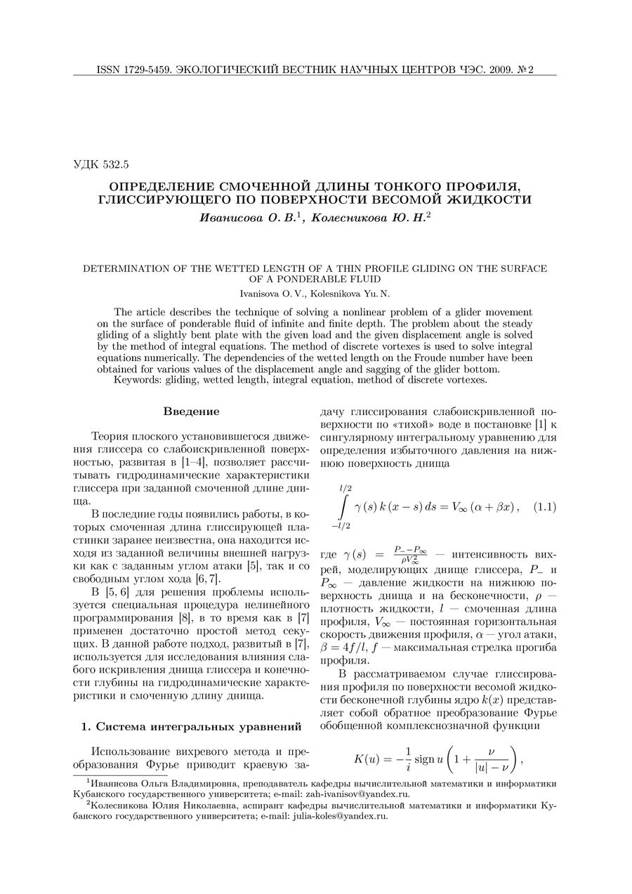 Левченко О.Ю., Цалюк З.Б. Математическая модель иммунного ответа