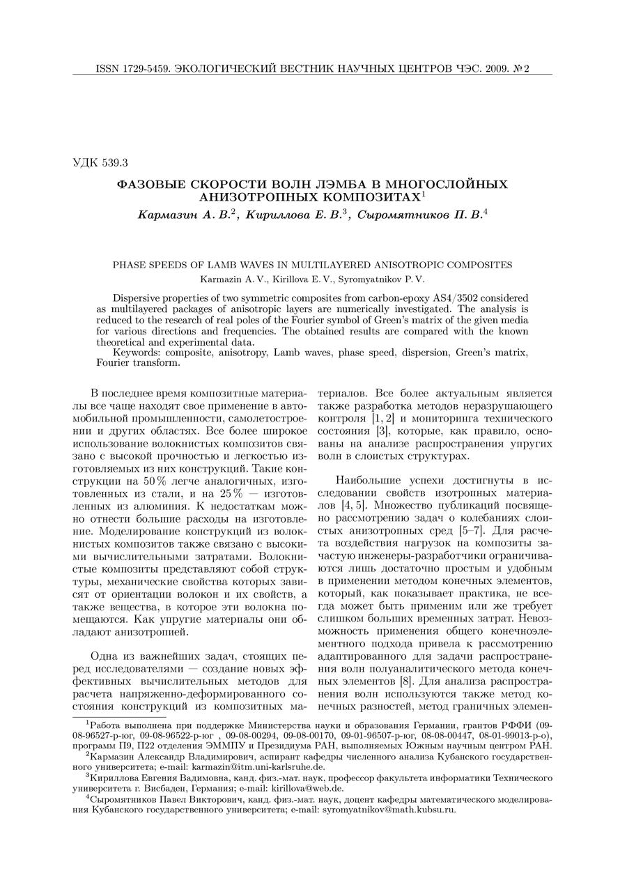 Усова Е.С., Уртенов М.Х. Декомпозиция системы двумерных электродиффузионных уравнений для тернарного электролита в электромембранных системах