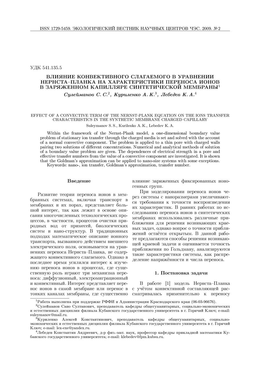 Качко Д.Л., Пряхина О.Д., Смирнова А.В. Пьезоактивные волны сдвига в двуслойных электропроводящих средах