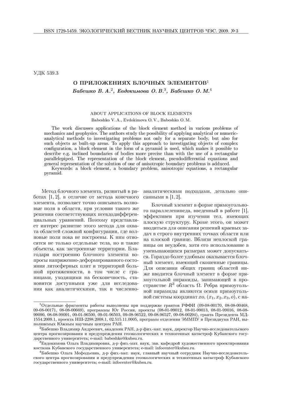 Лавров И.В. Диэлектрическая проницаемость композиционных материалов с текстурой: эллипсоидальные анизотропные кристаллиты