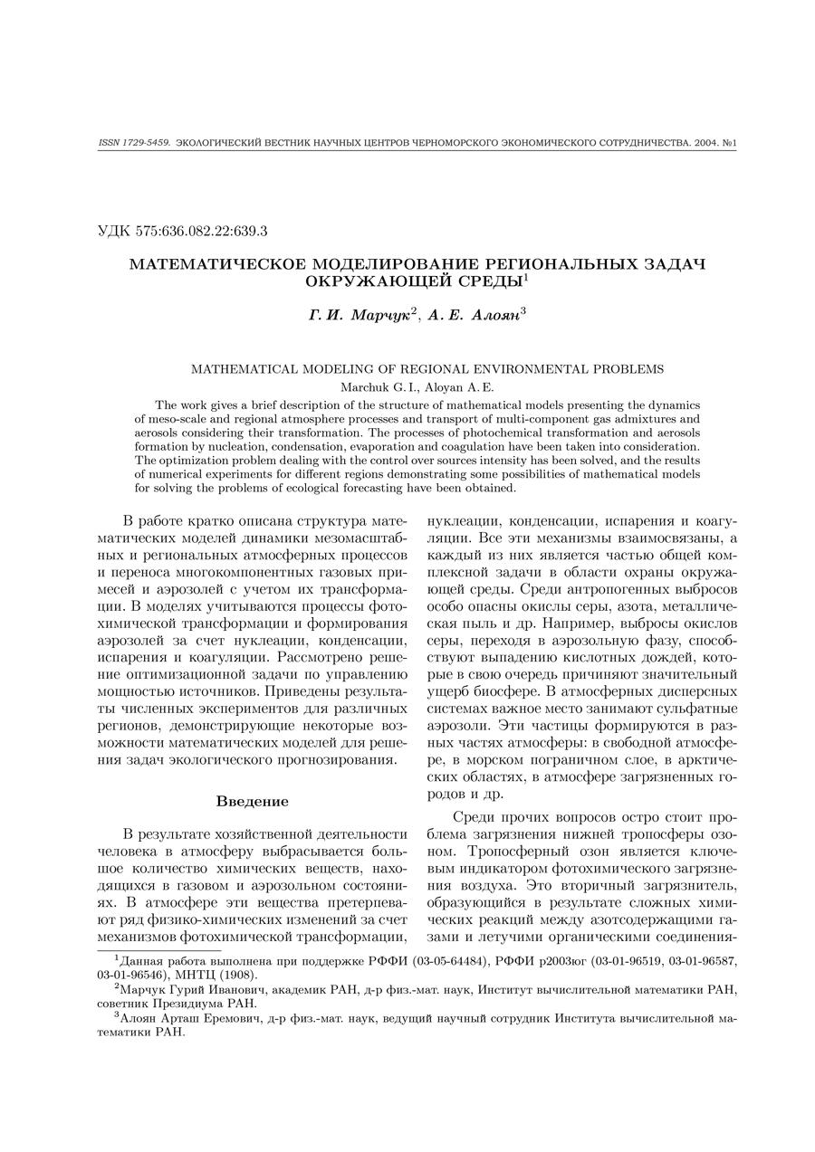 Атоян А.А., Саркисян С.О. Динамическая теория микрополярных упругих тонких пластин