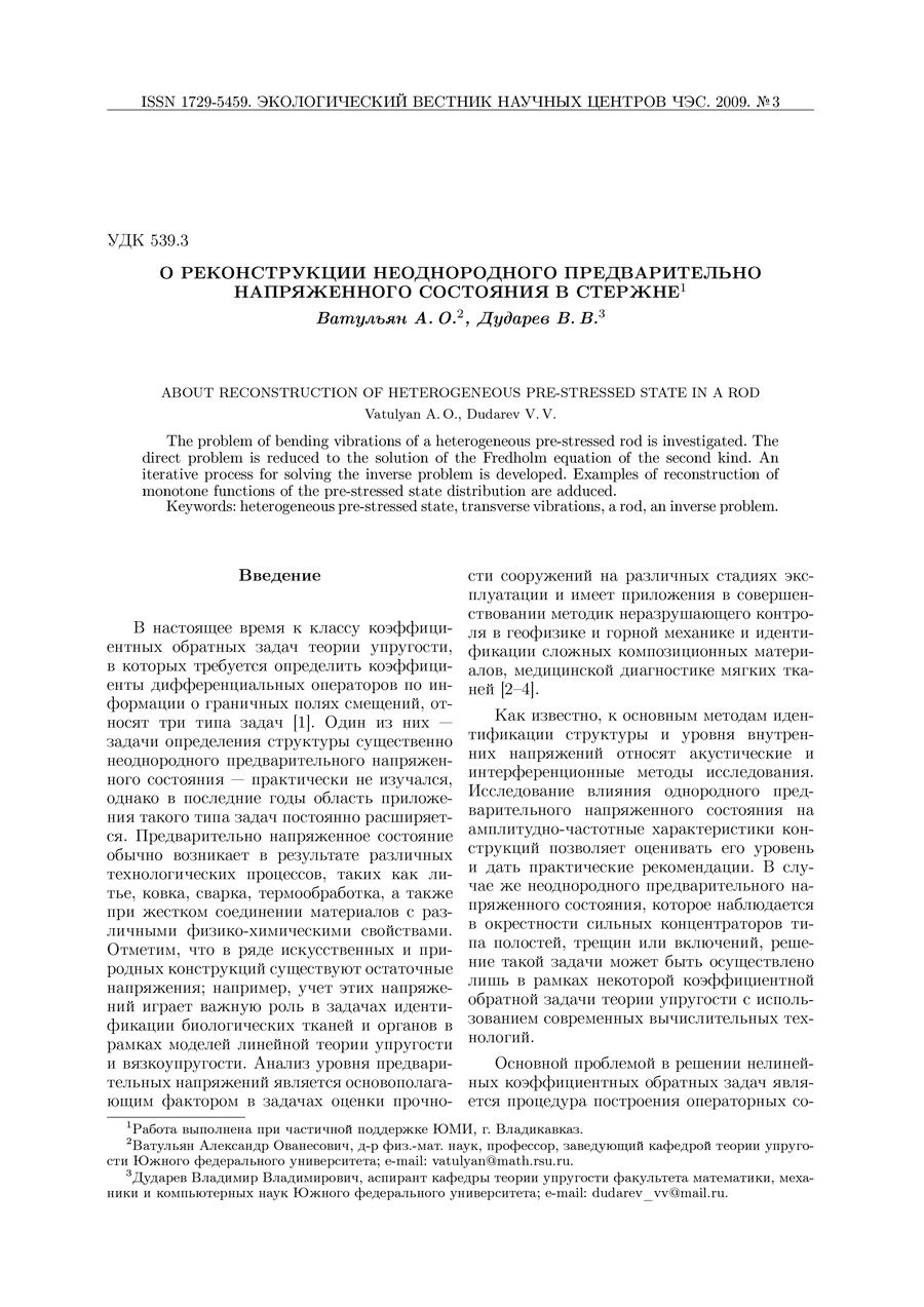 Беслиней Х.Г., Малкина Т.В. Спектрофотометрическое определение селена в водах